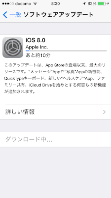 iOS8アップデートお知らせ