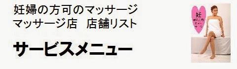 日本国内の妊婦の方可のマッサージ店情報・サービスメニューの画像