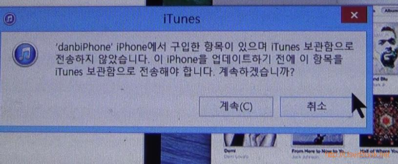 iphone 구입한 항목 itunes 보관함에 전송하기