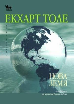 """Екхарт Толе - """"Нова земя"""""""