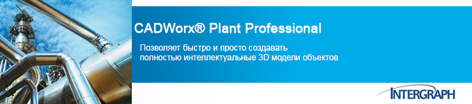 CADWorx® Plant Professional