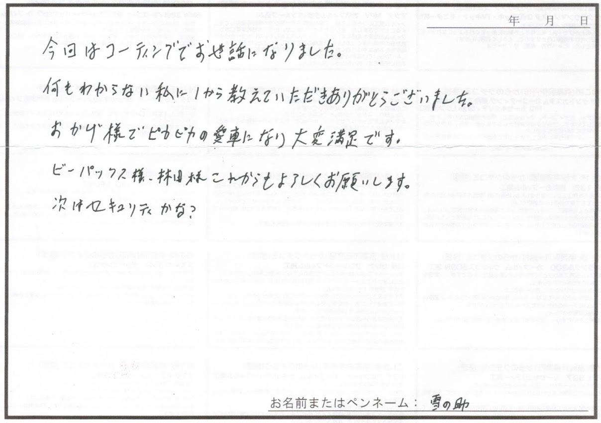 ビーパックスへのクチコミ/お客様の声:雪の助 様(滋賀県米原市)/スバル WRX