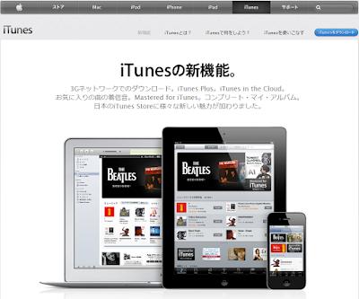 iTunes新機能
