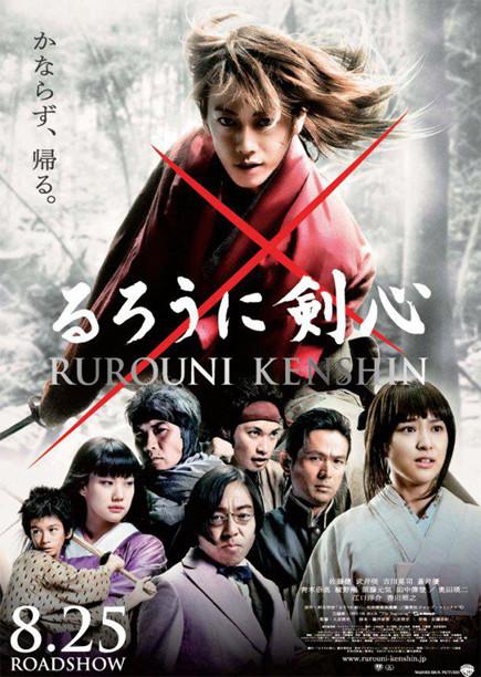 Rurouni Kenshin (Samurai X) (Live Action) (2012) Subs Español (MF) (MEGA) Rnv2c