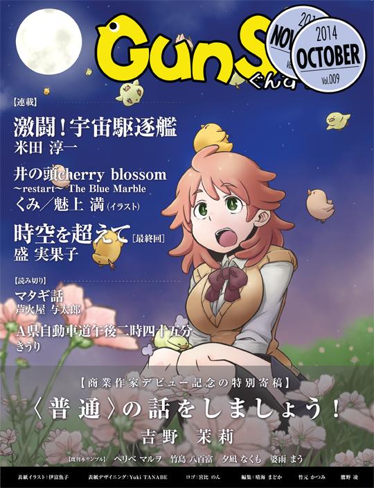 月刊群雛 2014年10月号表紙