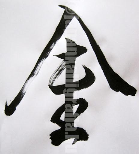 az év kanjija 2012 japán kalligráfia Gáncs Nikolasz