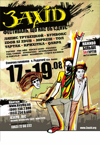 Фестиваль «Захід 2012»