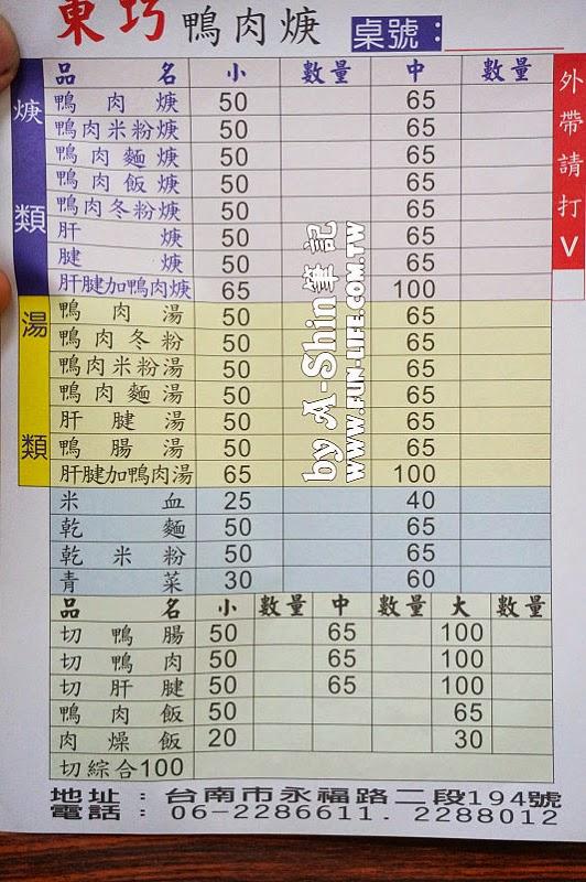 東巧鴨肉羹 菜單Menu