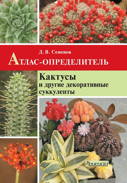 Книги и журналы о кактусах и суккулентах 01dc6c34fc84ce664314296ec8cc4583