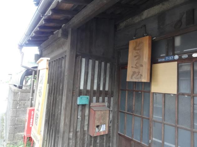 丸子宿 東海道五十三次