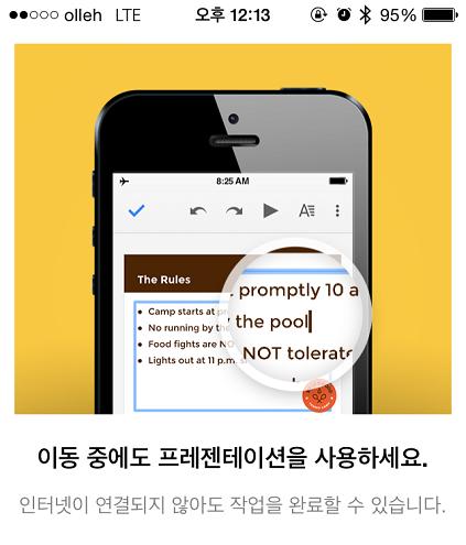 구글 오피스의 오프라인중의 문서 편집 기능