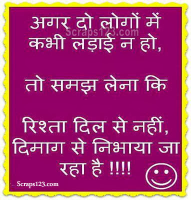 Hindi Relationship pics images & wallpaper for facebook page 1