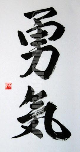 勇気 - Bátorság (Bravery)