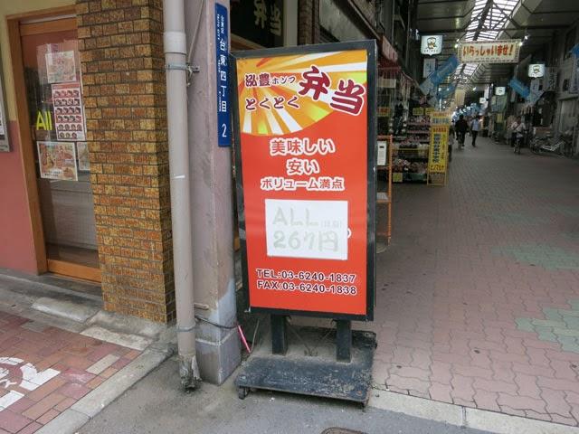 店頭の赤い立看板