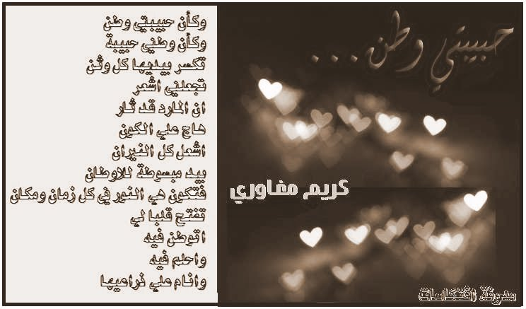 كريم مغاورى : وكأن حبيبتي وطن !!
