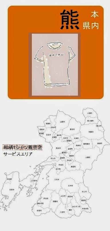 熊本県内の和柄Tシャツ販売店情報・記事概要の画像