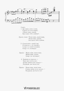 """Песня """"Как я маму люблю"""" Музыка и слова Е.А. Гомоновой: ноты"""