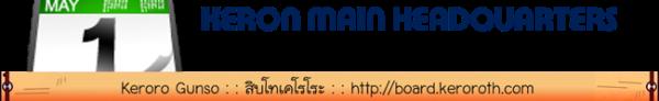 [ประกาศผล] [Keron Soldier Events] กิจกรรมที่ 4: แยกแยะเอกสารชาวเคโรน Keroro%25201