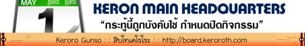 [End] [ชุมชนอาณาจักรเคโรน] กิจกรรมที่ 5 ความสามารถในการตอบคำถาม ขอรับกระผม Keroro%2525201