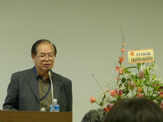 木村理事長