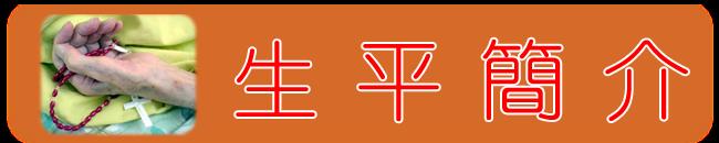 蒲敏道神父生平介紹標題圖示