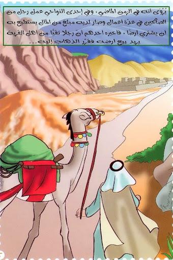 قصة جرة الذهب مصورة للأطفال