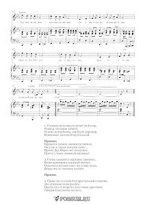 """Песня """"Снежный карнавал"""" С. Соснина: ноты"""