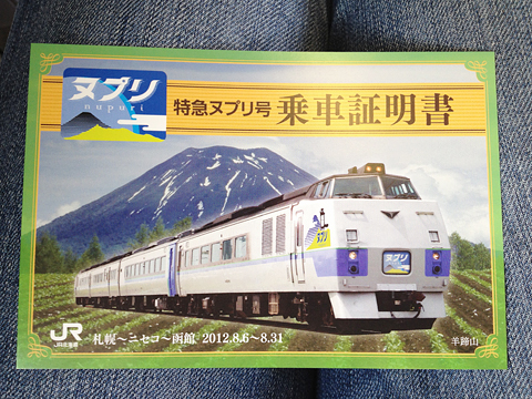 JR北海道 臨時特急「ヌプリ」 函館行き 乗車証