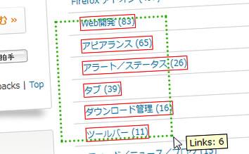 選択範囲内の複数のリンクを新しいタブに開く Snap Links Plus 2.1