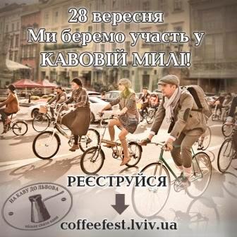 У Львові на святі кави відбудеться велопробіг «Кавова миля»