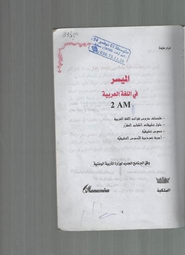 الميسر في اللغة العربية 2متوسط وفق المنهاج الجديد Photo%2520001.jpg