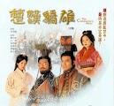Hán Sở Kiêu Hùng - The Conqueror's Story poster