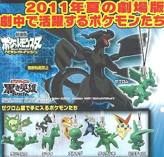 Pokemon Figure strap BW movie Zekrom version Bandai