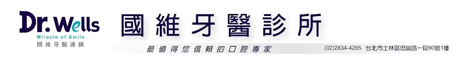 Dr. Wells 國維牙醫診所(台北)