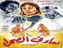 فيلم دماء فى الصحراء