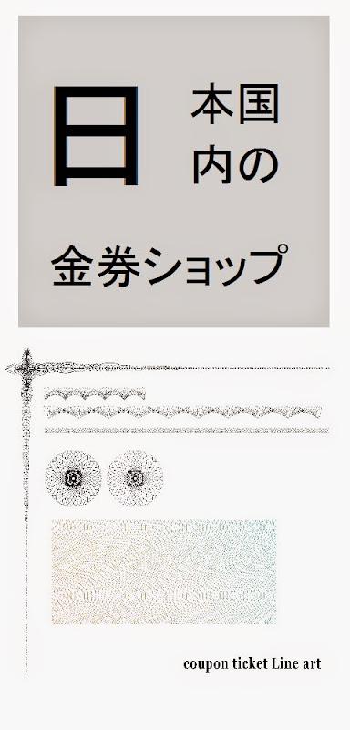 日本国内の金券ショップ情報・記事概要の画像