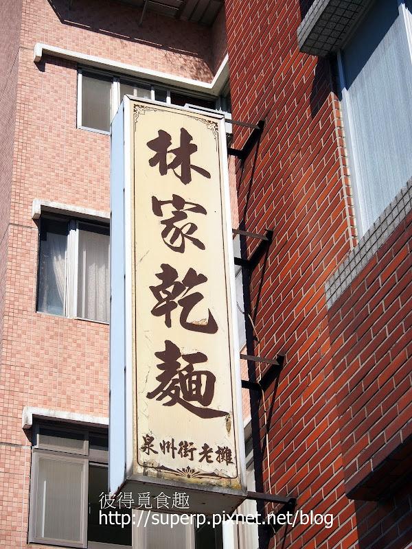 [小店食記]台北的林家乾麵:雋永滋味的乾麵和魚丸 @ 彼得覓食趣 :: 痞客邦
