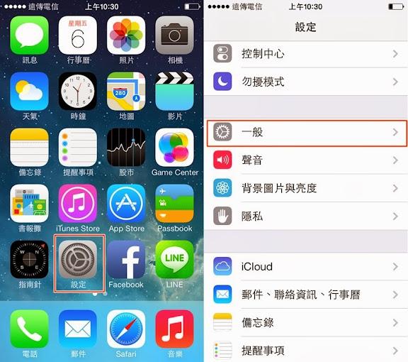 iphone 5s開箱-指紋設定