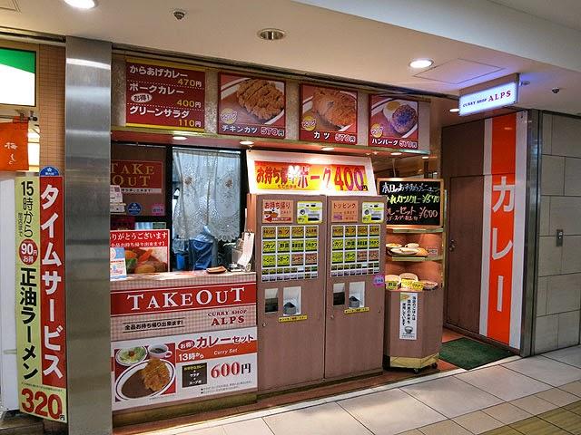 カレーショップ アルプス@東京駅
