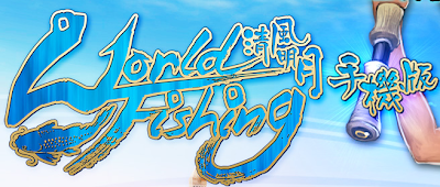 《World Fishing 清風明月》