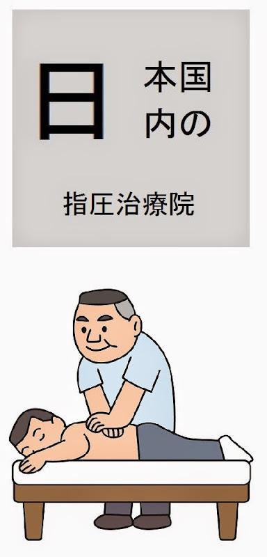 日本国内の指圧治療院情報・記事概要の画像