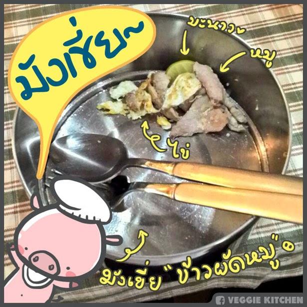มังเขี่ย : ข้าวผัดหมู