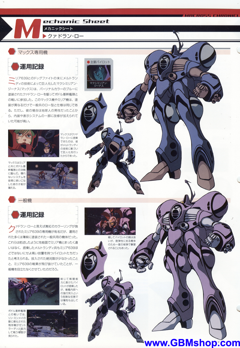 Macross Do You Remember Love? Queadluun-Rau Battle Suit (Movie version) Mechanic & Concept Macross Chronicle