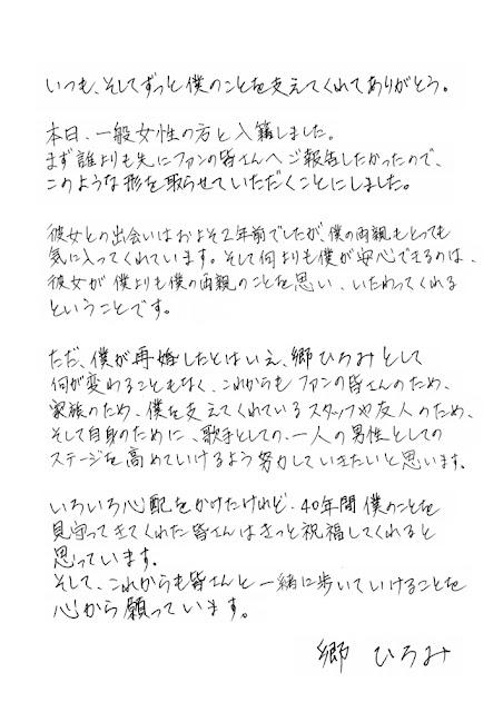 郷ひろみ(56)、元プロ野球の徳武定祐氏の次女(32)と再々婚