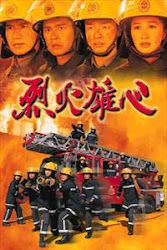 Burning Flame I TVB - Đội cứu hỏa anh hùng 1