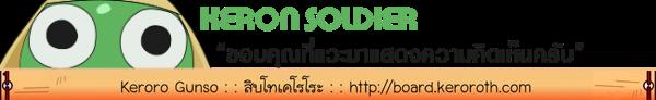 [End] [Keron Soldier Events] กิจกรรมที่ 5: เมื่อถึงเวลาที่คุณ!...ต้องเลือกข้าง! 14untitled-2