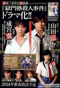 Thám Tử Kindaichi Và Vụ Án Ở Trường Ngục Môn - Kindaichi Case Files Gate Of Jail Private School Murders poster