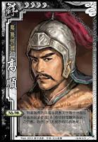Gao Shun 4