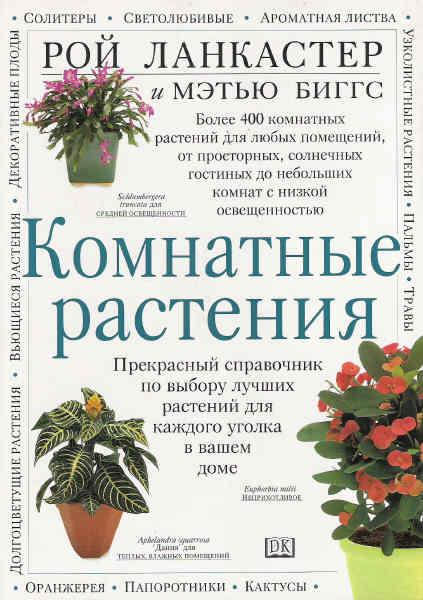 Книги и журналы по комнатному цветоводству 7930