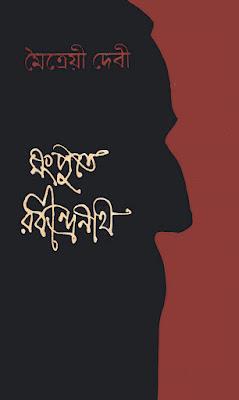 Mongpute Rabindranath by Maitreyi Devi